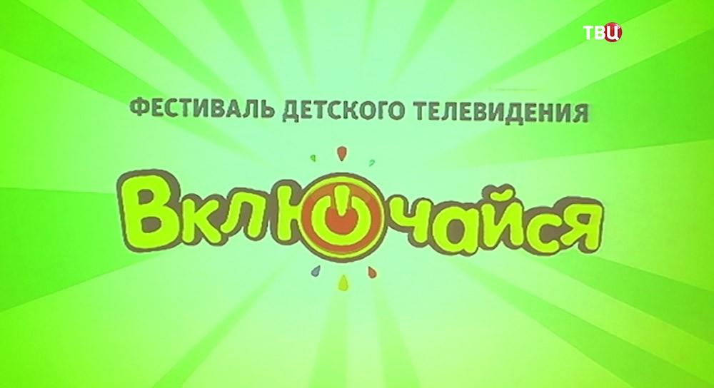"""Фестиваль детского телевидения """"Включайся"""""""
