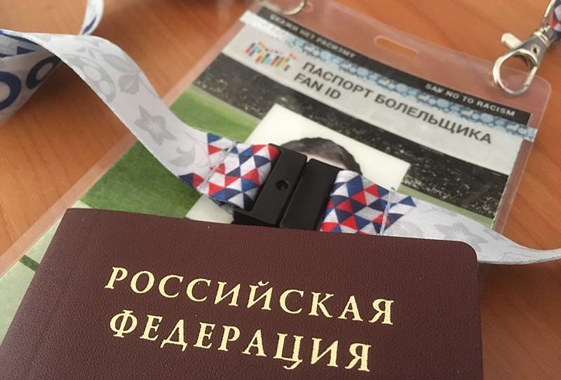 Паспорт болельщика