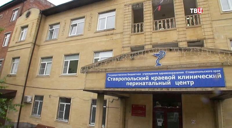 Ставропольский краевой клинический перинатальный цент