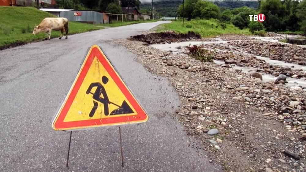 Размыло дорогу