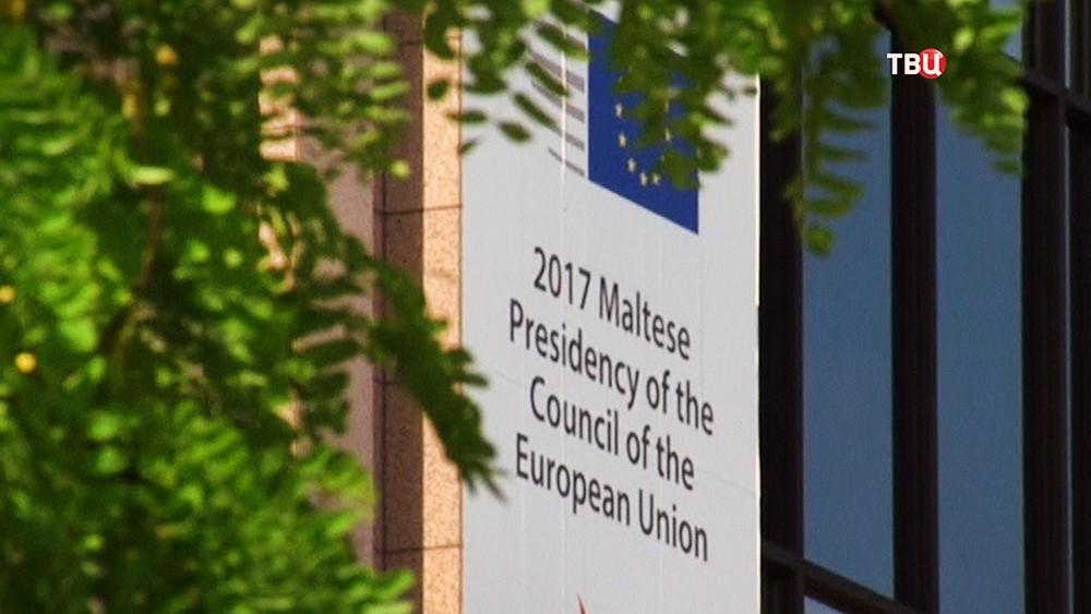 Саммит ЕС 2017
