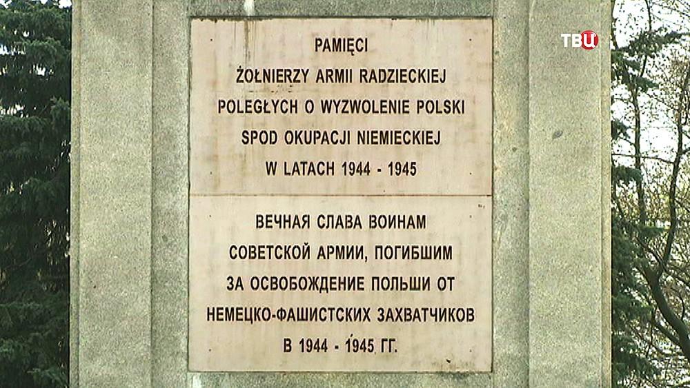 Монумент павшим за освобождение Польши от немецко-фашистских захватчиков