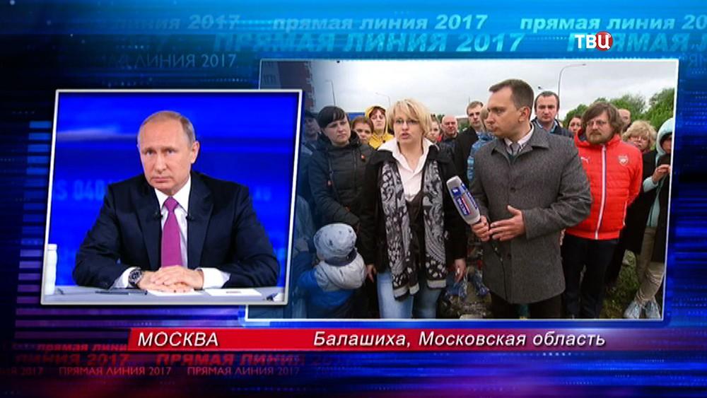 Жалоба жителей Балашихи на мусорный полигон во время Прямой линии с президентом России