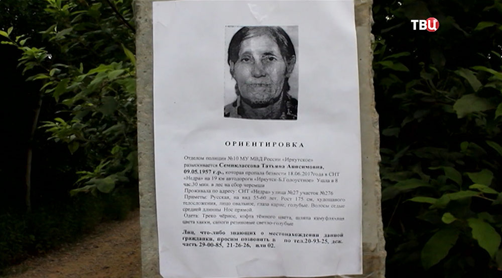 Поиск пропавшей женщины в Иркутской области