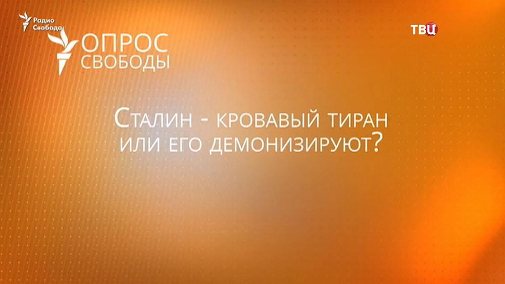 """Опрос """"Радио Свободы"""" о роли Сталина в истории"""