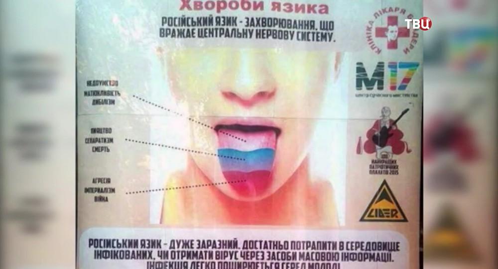 """Украинский плакат """"инфекция русского языка"""""""
