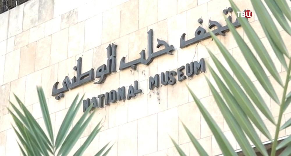 Национальный музей в Сирии