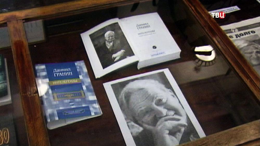 Книги писатель Данииля Гранина