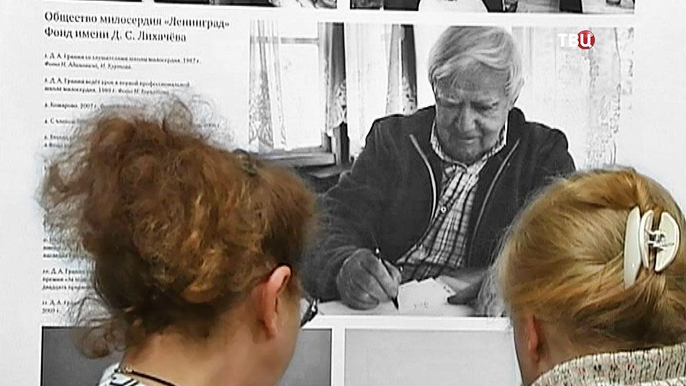 Выставка посвященная писателю Даниилу Гранину