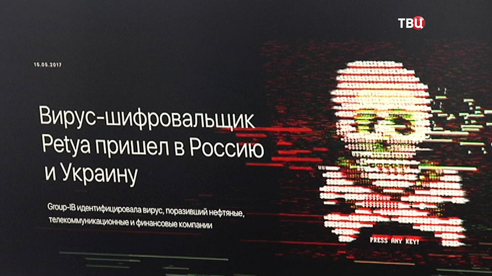 Компьютерный вирус Petya