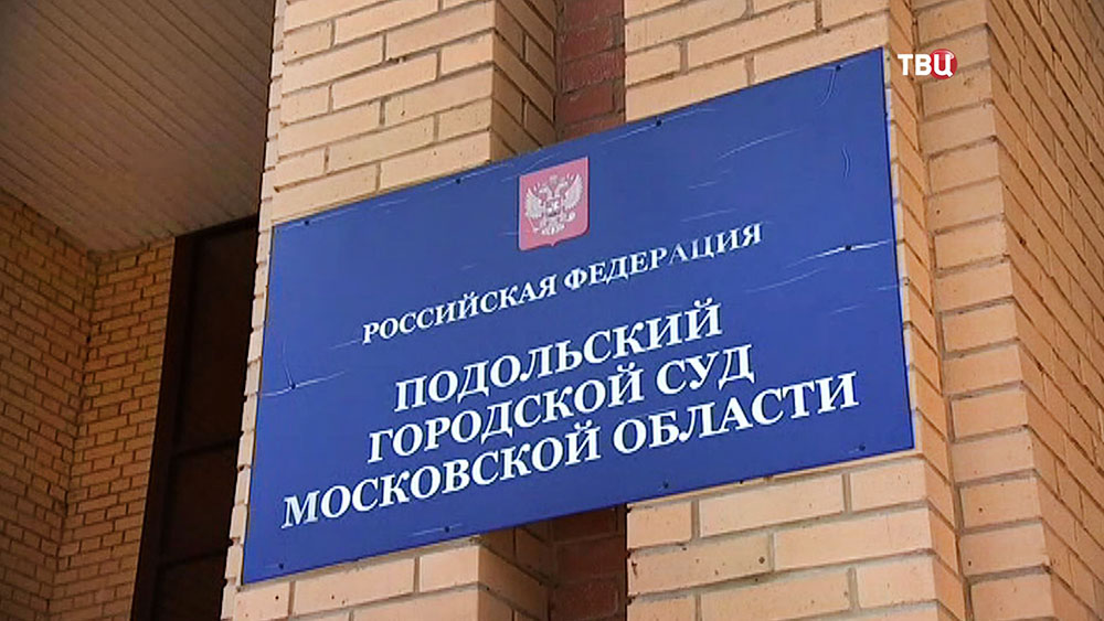 Подольский суд