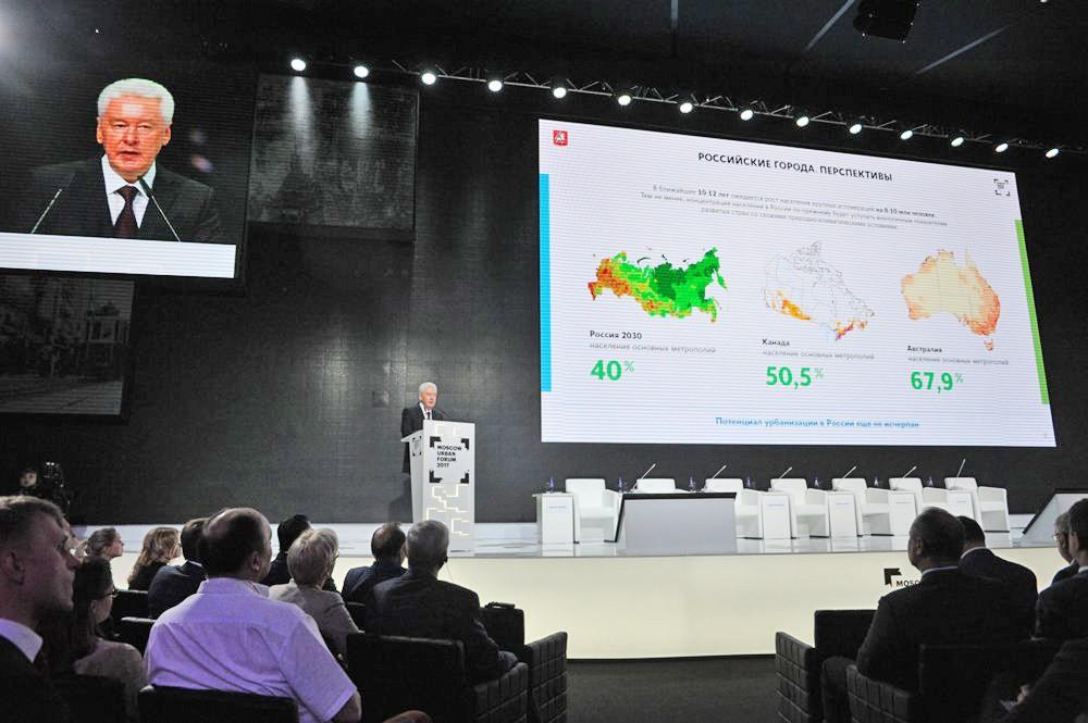 Сергей Собянин выступает на Московском урбанистическом форуме