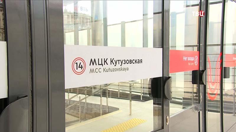"""МЦК """"Кутузовская"""""""