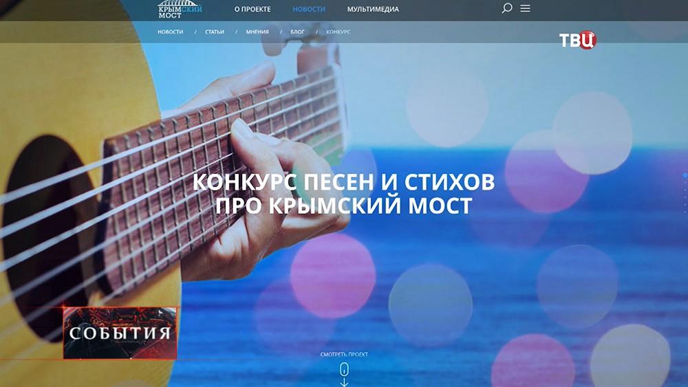 Конкурс песен и стихов про Крымский мост