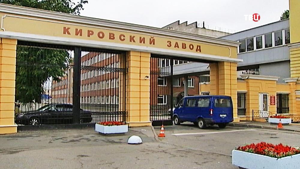 Кировский завод в Санкт-Петербурге