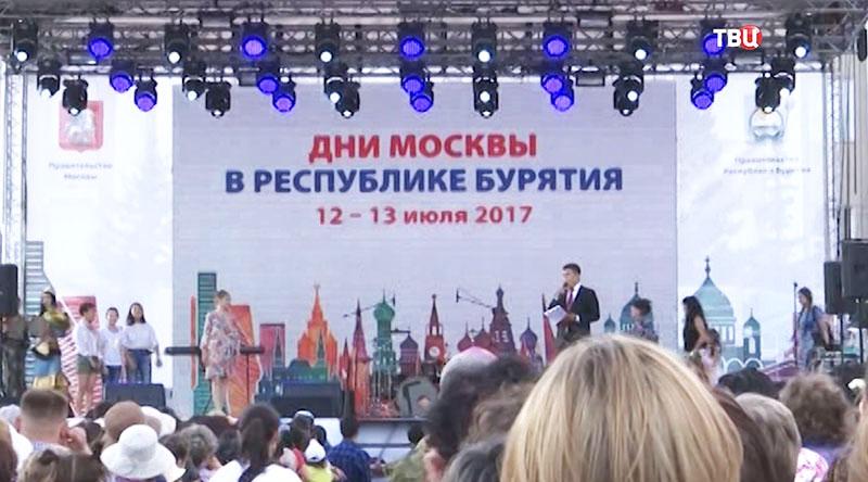 Дни Москвы в Бурятии
