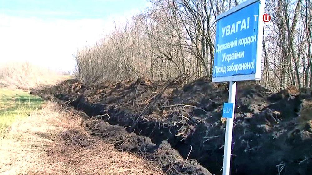 Строительство забора на границе Украины с Россией