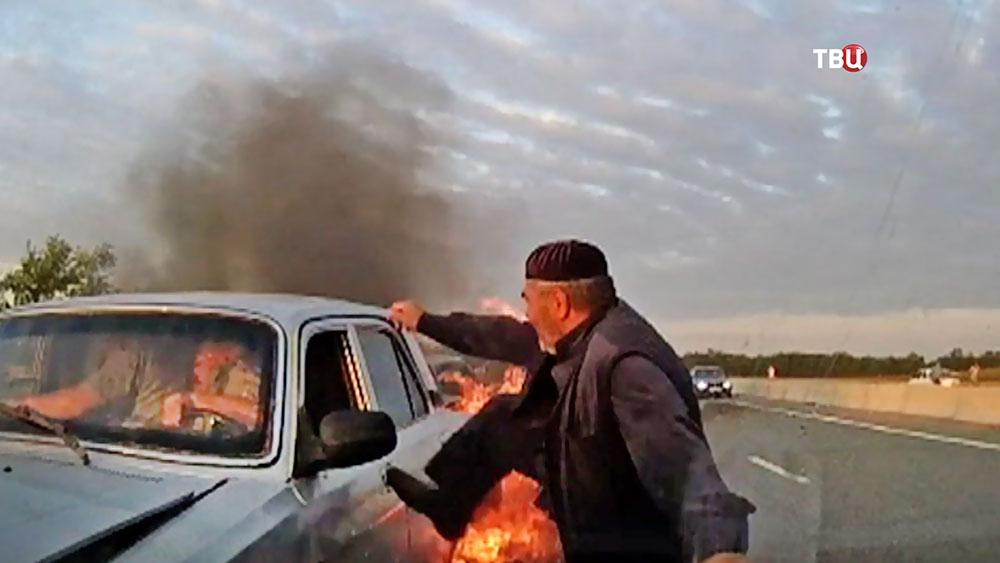 Мужчина спасает участников ДТП из горящего автомобиля