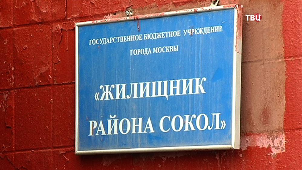 """ГБУ """"Жилищник"""" района Сокол"""