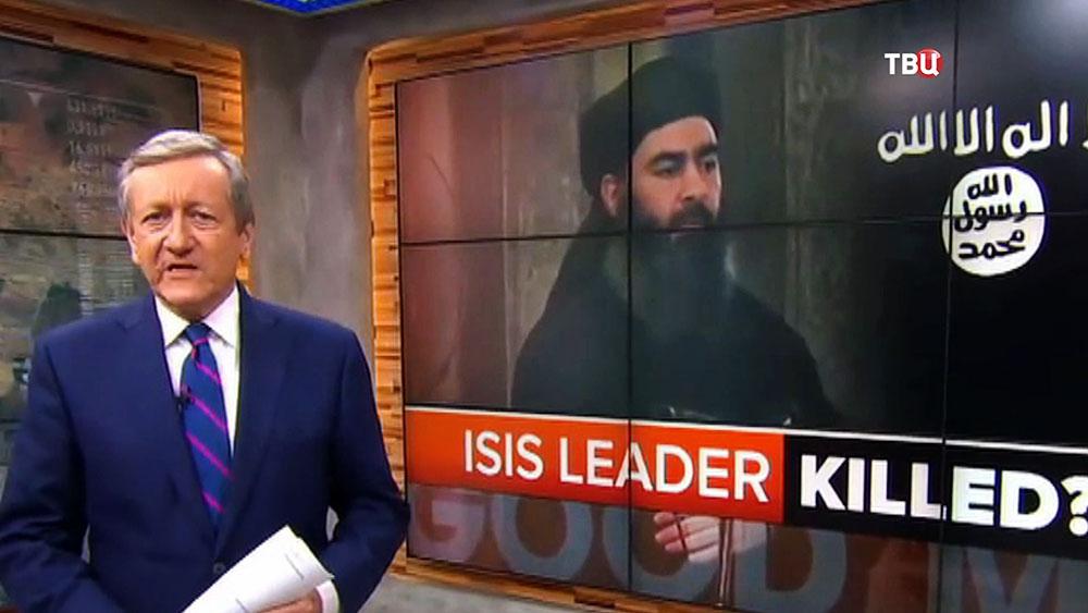 Американские СМИ сообщили о смерти Абу Бакра аль-Багдади