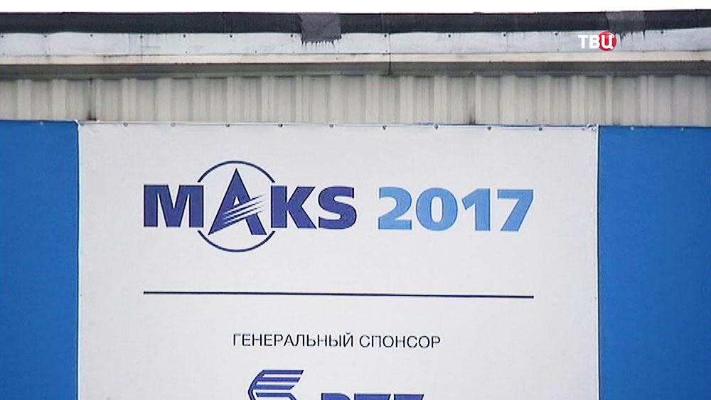 "Авиакосмический салон ""МАКС - 2017"""