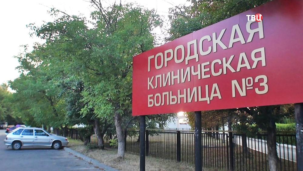 Городская больница №3 Ставрополя