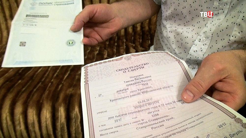 Близкие погибшей из-за халатности ставропольских врачей
