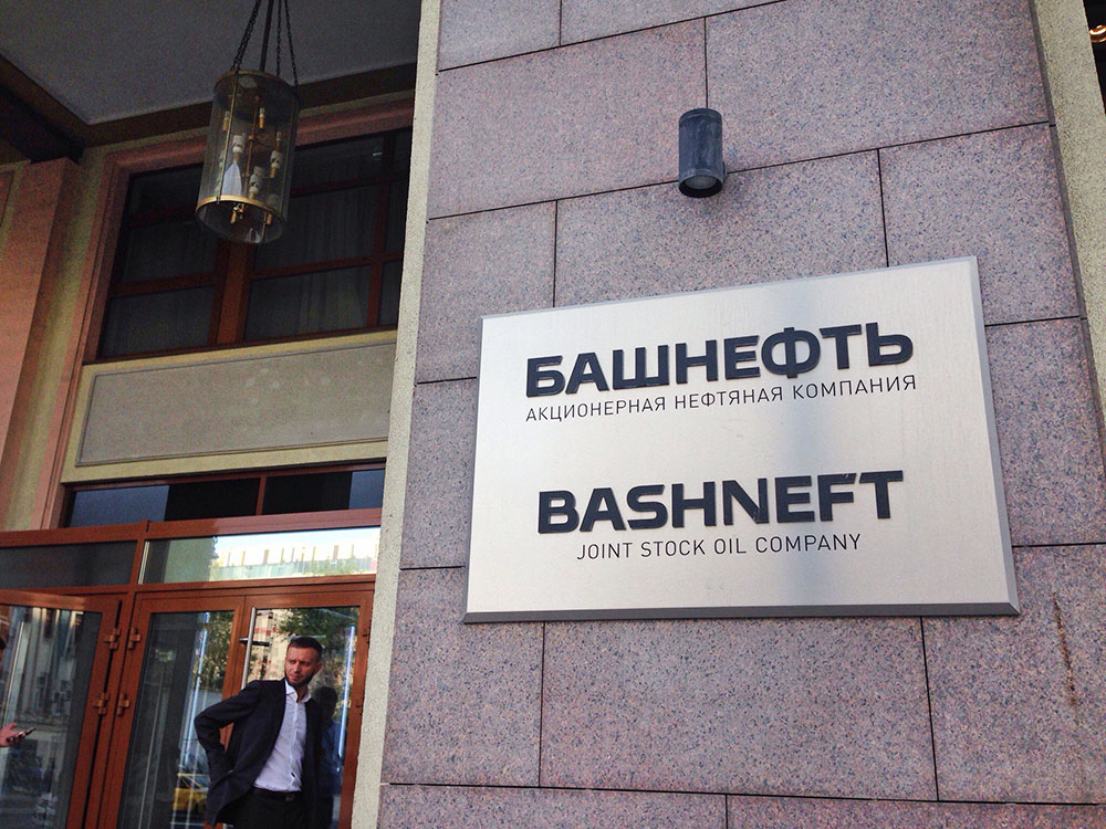 """""""Башнефть"""""""