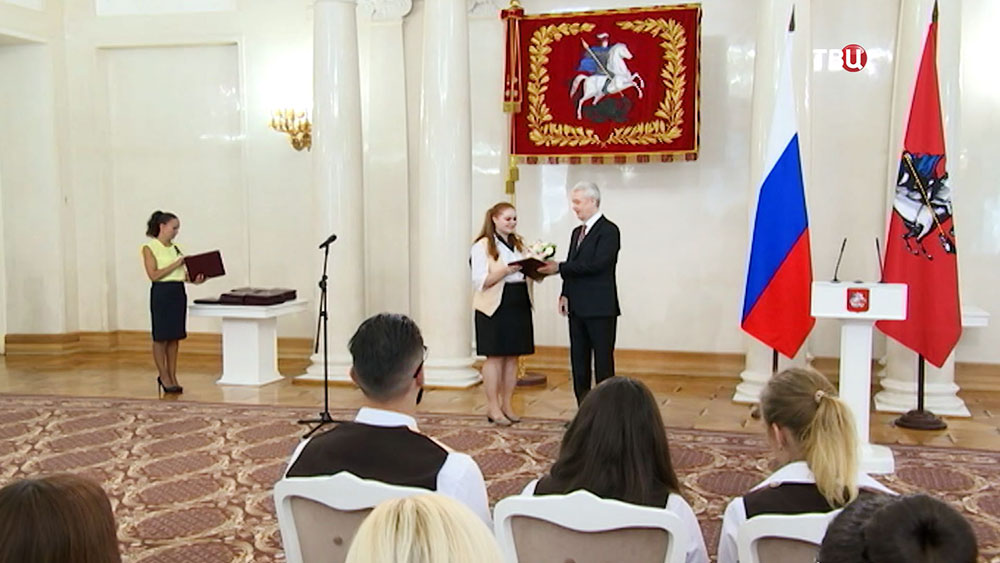 Сергей Собянин награждает сотрудников МФЦ
