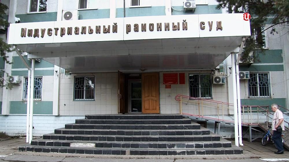 Индустриальный суд в Хабаровске