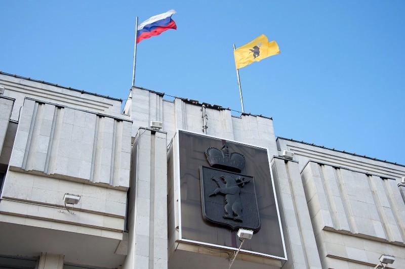 Здание администрации Ярославля