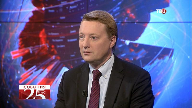 Директор Центра комплексных европейских и международных исследований Высшей школы экономики Тимофей Бордачев