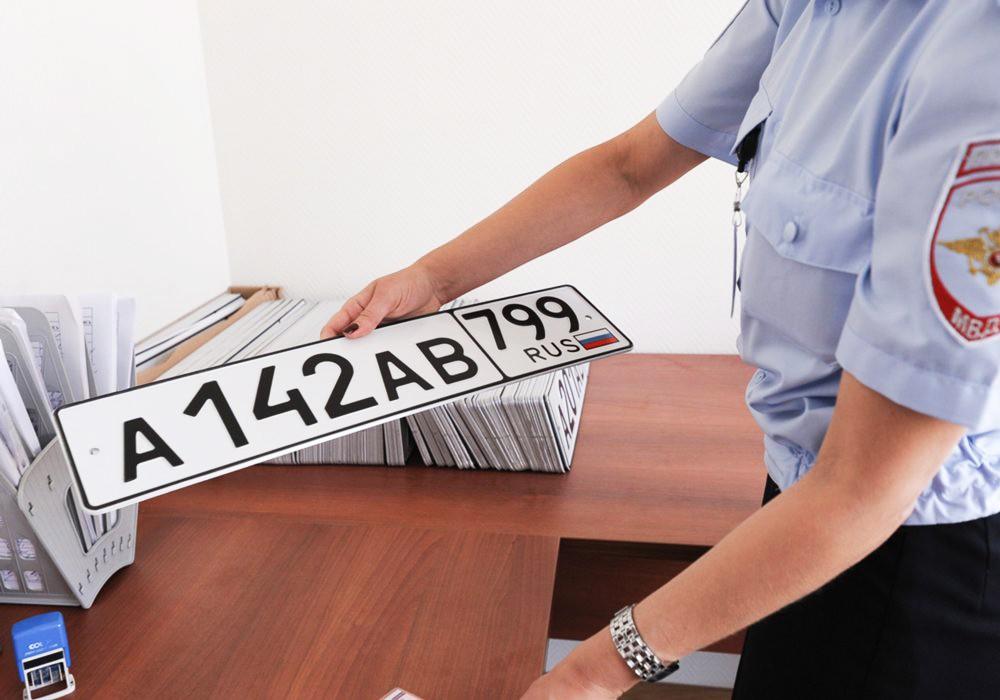 Выдача автомобильных номеров