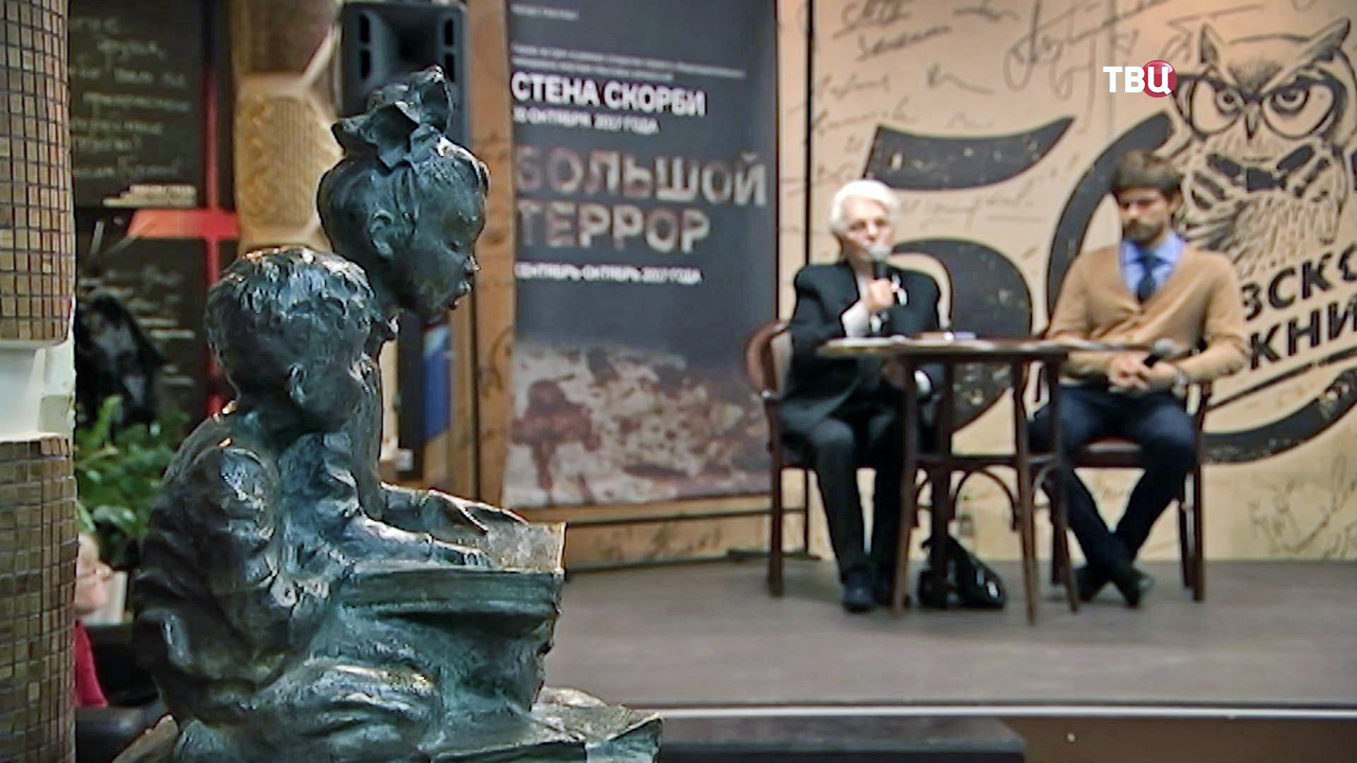Презентация культурно-просветительского проекта Музея истории ГУЛАГа, Фонда Памяти и Московского дома книги