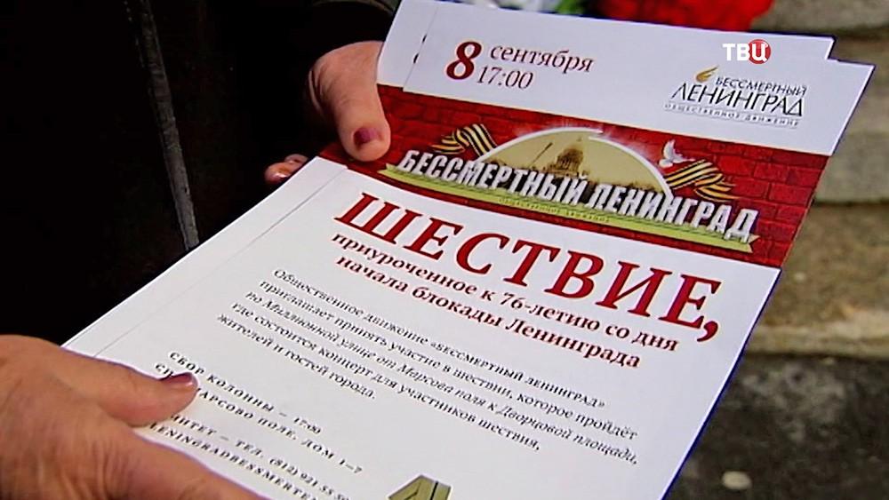 """Шествие """"Бессмертнный Ленинград"""""""