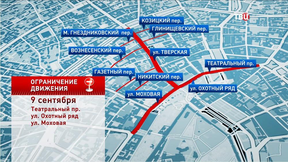Ограничения движения в центре Москвы