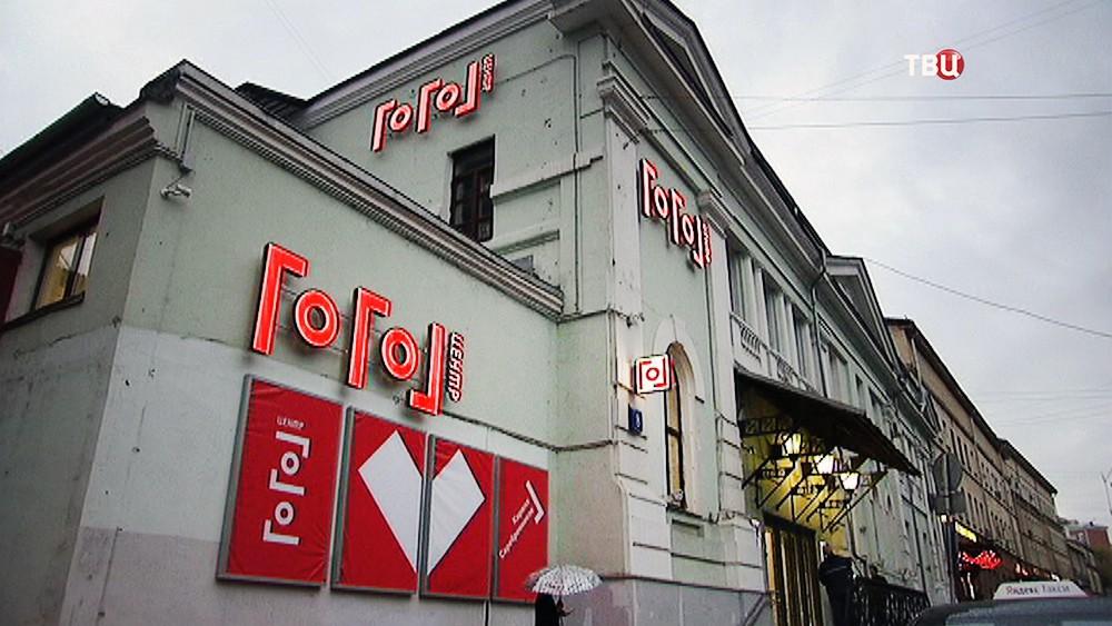 "Театр ""Гоголь-центр"""