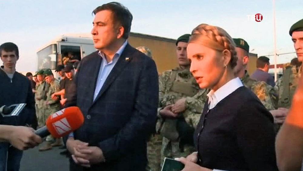 Михаил Саакашвили и Юлия Тимошенко