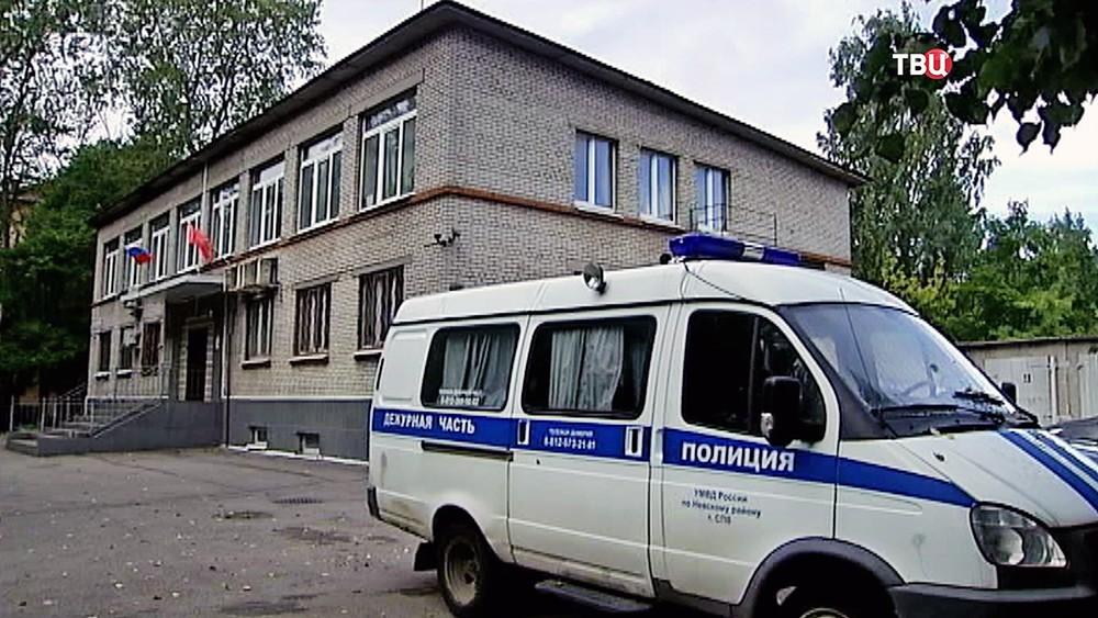 Невский районный отдел полиции Санкт-Петербурга