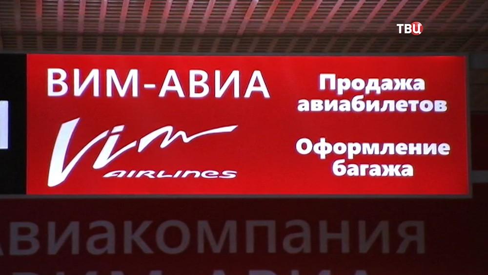 "Стайка регистрации авиакомпании ""ВИМ-авиа"""