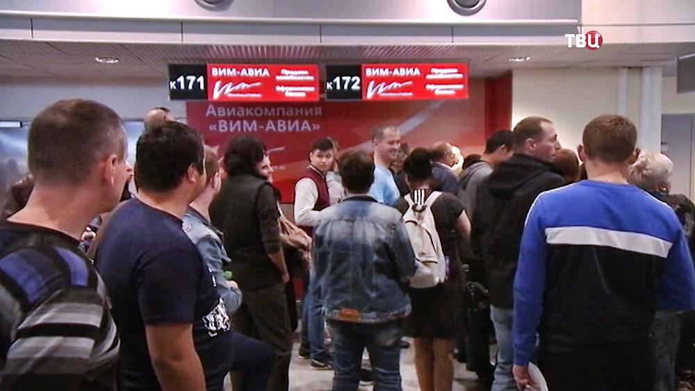 """Очередь у стайки регистрации авиакомпании """"ВИМ-авиа"""""""