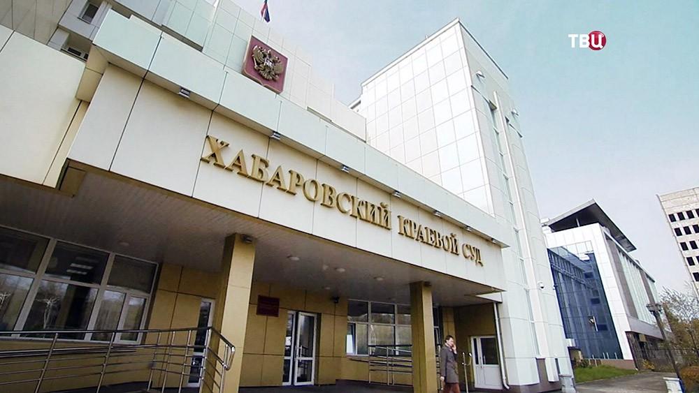Хабаровский суд