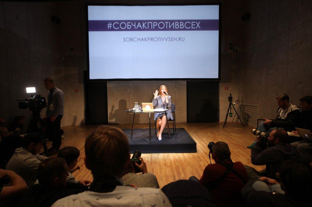 Пресс-конференция телеведущей Ксении Собчак