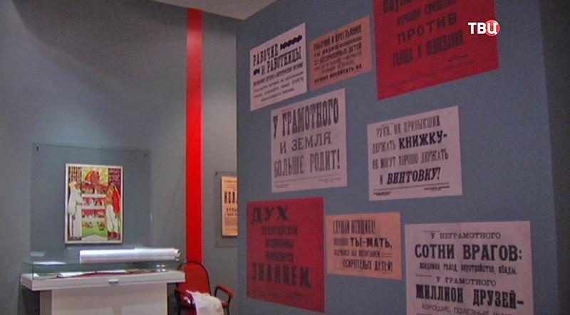"""Выставка """"Энергия мечты"""" в Историческом музее"""