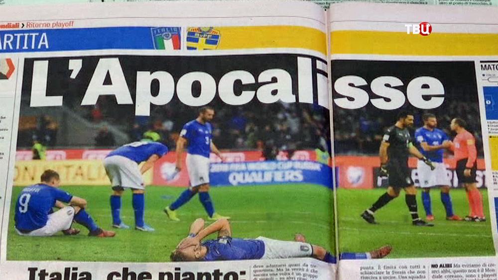 Итальянская пресса про проигрыш сборной по футболу