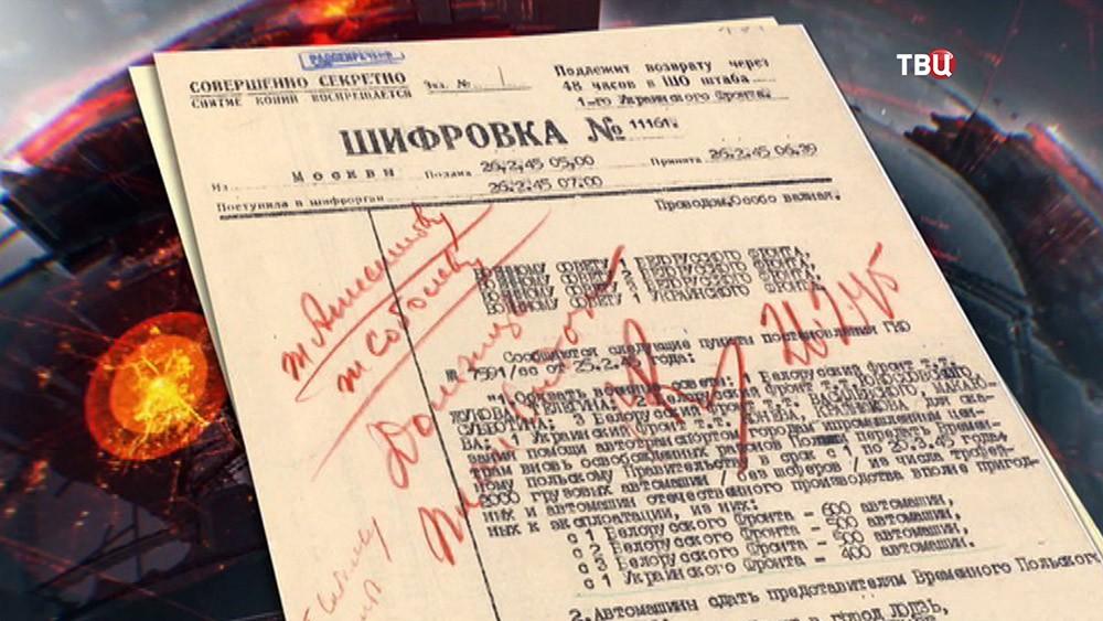 Рассекреченные документы о помощи СССР Польше в 1945 году