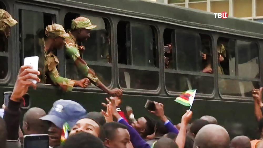 Жители Зимбабве встречают военных