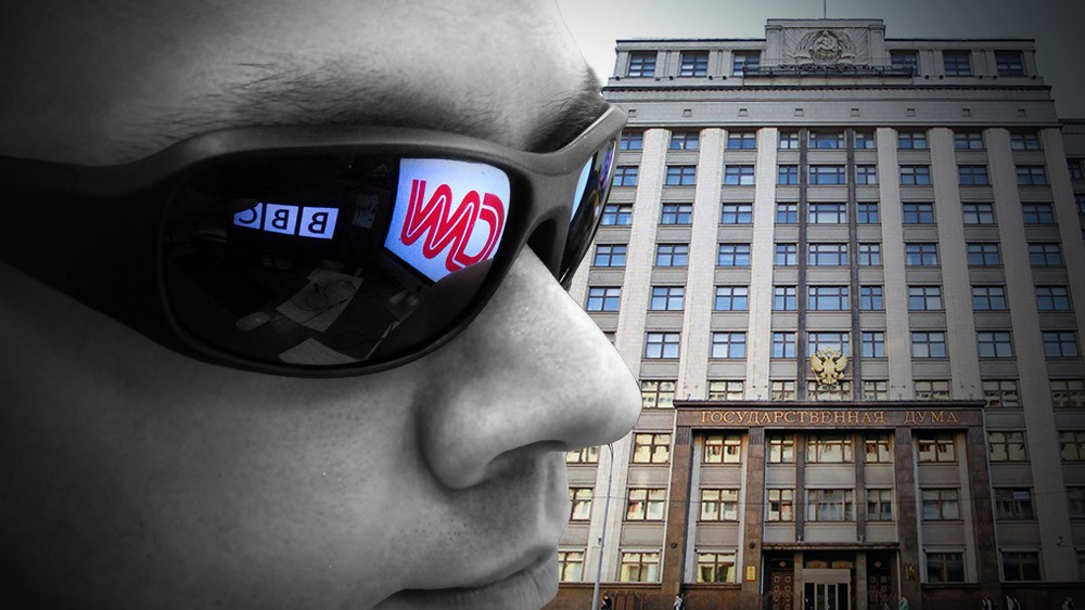 Закон об СМИ-иноагентах