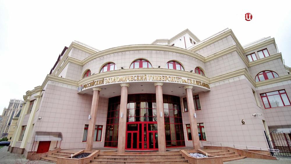 Российский экономический университет имени Г.В. Плехановае