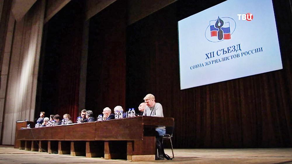 Съезд Союза журналистов России